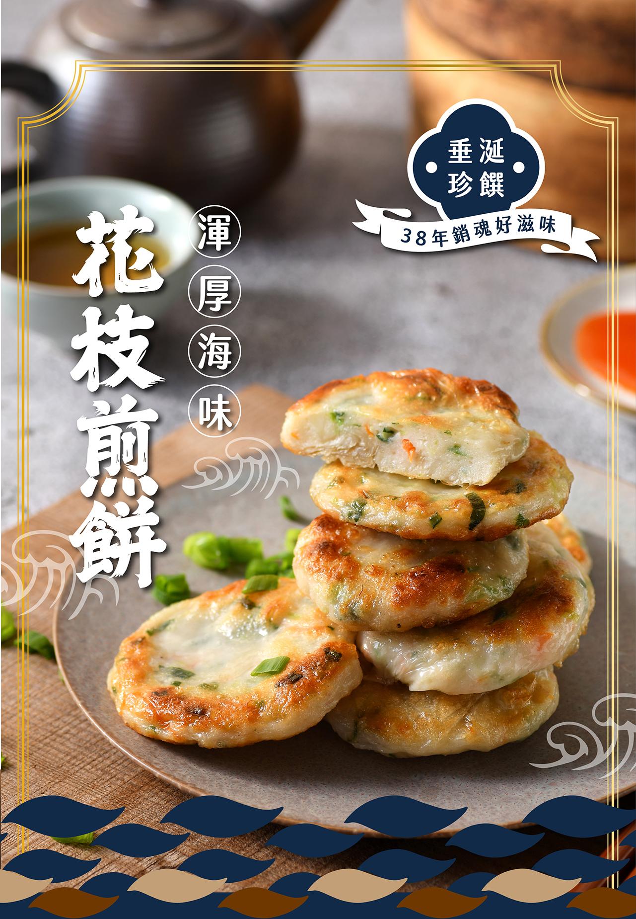 0412包子媽-花枝煎餅 -01.jpg