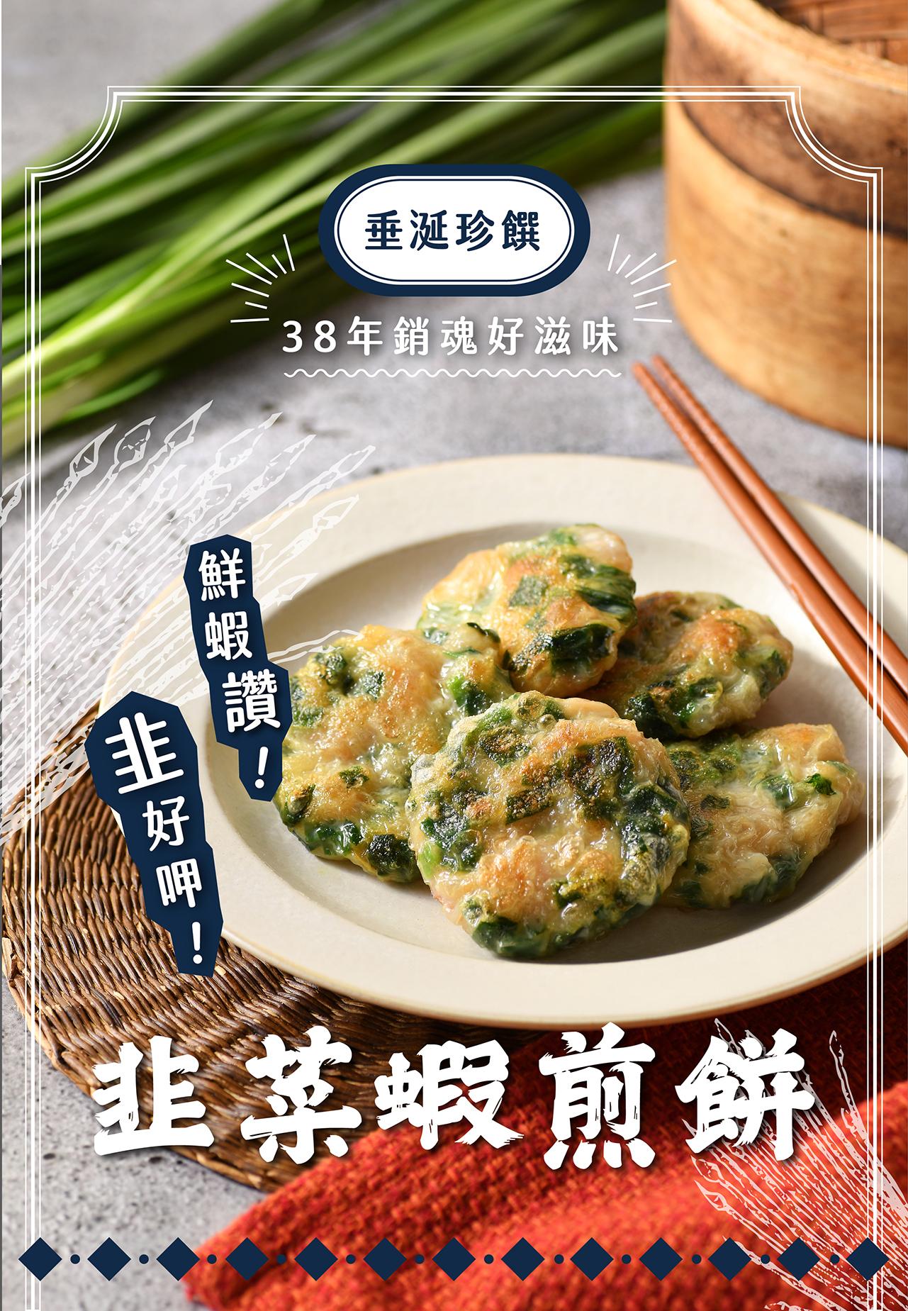 0422包子媽-韭菜煎餅 -01.jpg