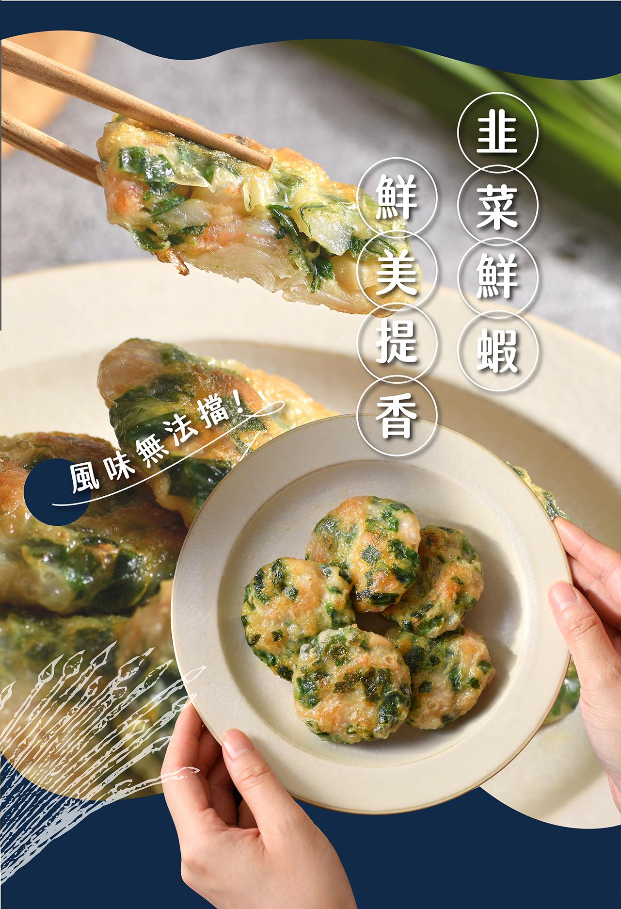 0422包子媽-韭菜煎餅 -02.jpg