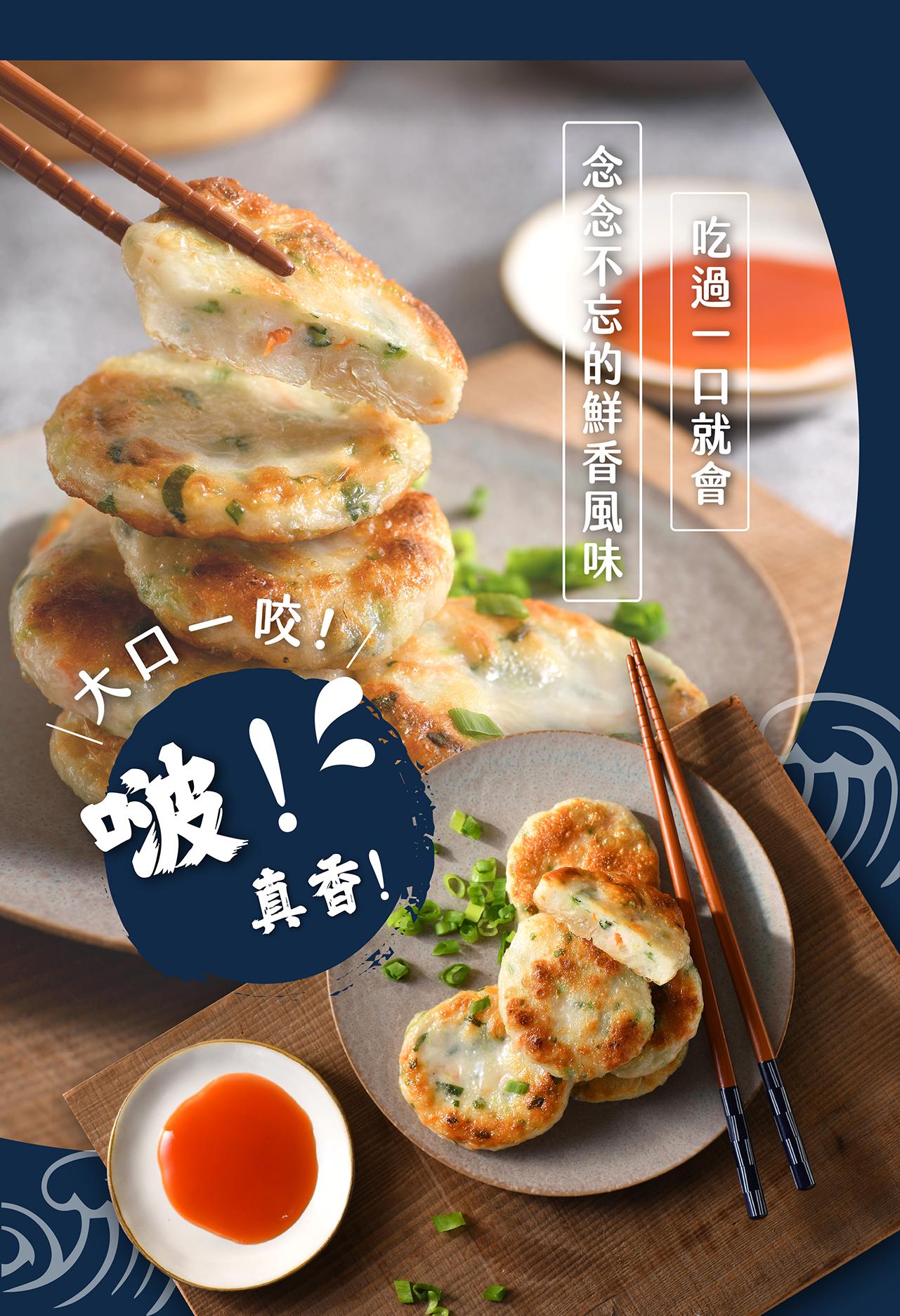 0412包子媽-花枝煎餅 -02.jpg